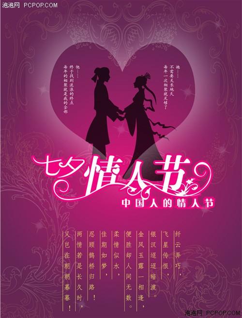 中国人的情人节 七款七夕送女生的U盘