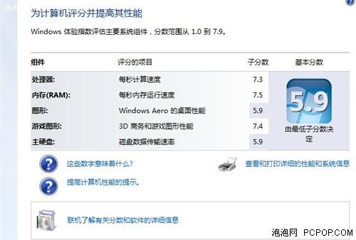 电脑评分达7.9!微软公布神级电脑配置