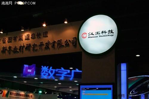 最出众 汉王D21状元版亮相南国书香节