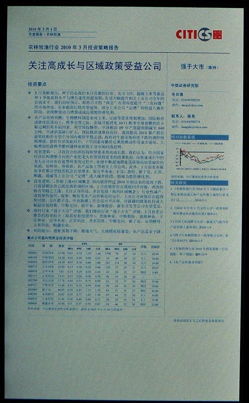 图文表格混排PDF文件-阅读 多媒体 新科HC 666阅读器评测