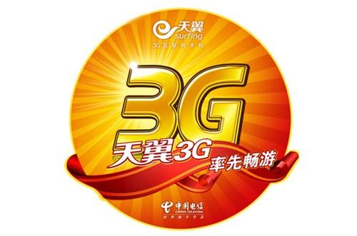 电信史上最优惠3G礼包不限消费赠话费