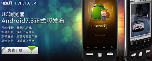 UC手机浏览器For Android延续王者风范