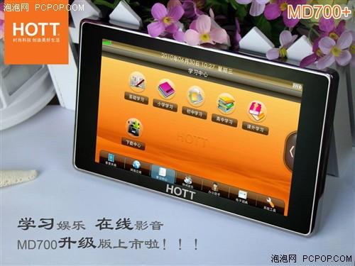 良师辅导+在线娱乐 HOTT升级版MD700+
