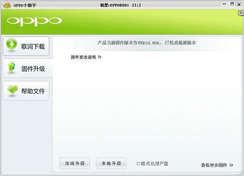 OPPO电子书新固件体验