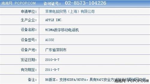 iPhone4获入网许可证 国内上市倒计时