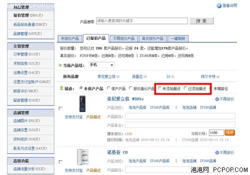 产品促销改为产品描述的公告