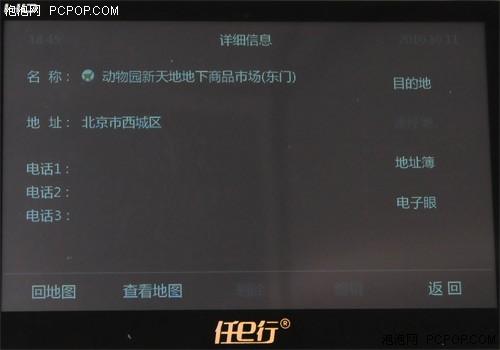 """最新道道通+""""迷你""""狗!任e行M1评测"""