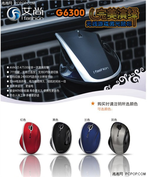 avago高效核心 艾尚2.4g无线键鼠推荐
