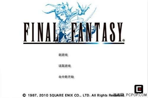 iPhone不得不玩的精品游戏 最终幻想Ⅰ