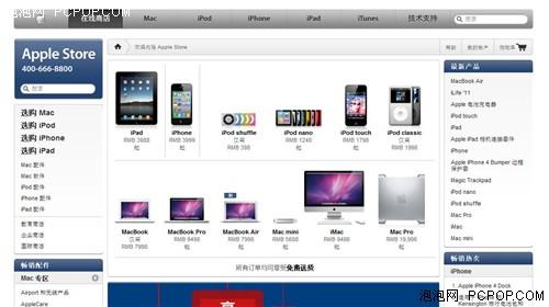 苹果在线商城开通 买touch 4免费送货