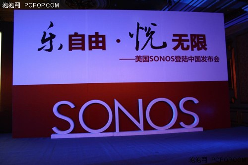 无线音箱新玩法 美国SONOS品牌发布会