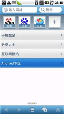 Android必用品 八款精品手机软件推荐
