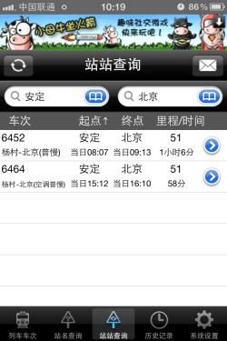 iPhone生活实用工具 全国列车时刻查询