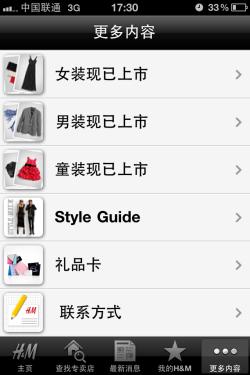 iPhone时尚达人购物指南 H&M新款推荐