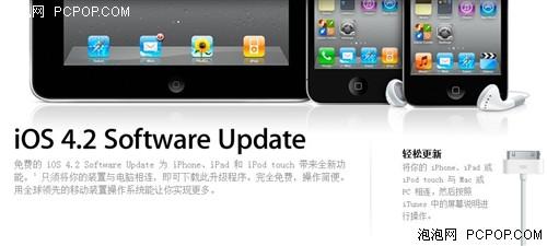 iPhone iOS 4.2更新 强大功能免费提供