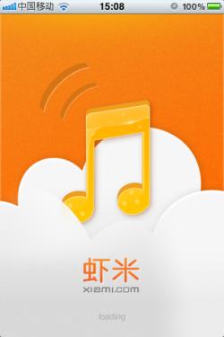 iphone虾米音乐客户端 把好歌装入口袋