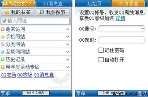 功能盘点 八大平台手机QQ浏览器大比拼
