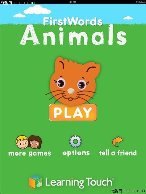 并发出该动物的叫声,动静相结合,在与小动物玩耍时学习英文字母和单词