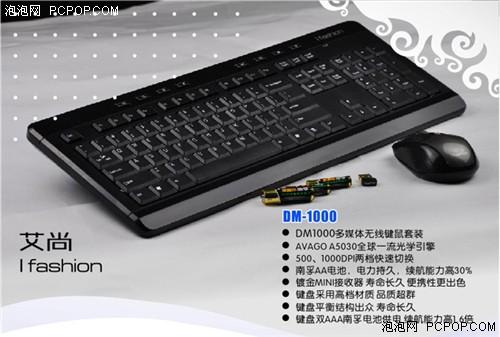 htpc好帮手 艾尚dm1000键鼠套装上市