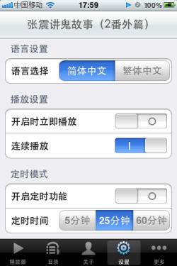 iPhone读物 张震讲鬼故事之鬼话连篇