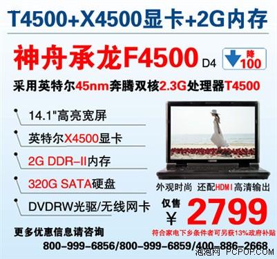 神舟承龙F4500现报2899元