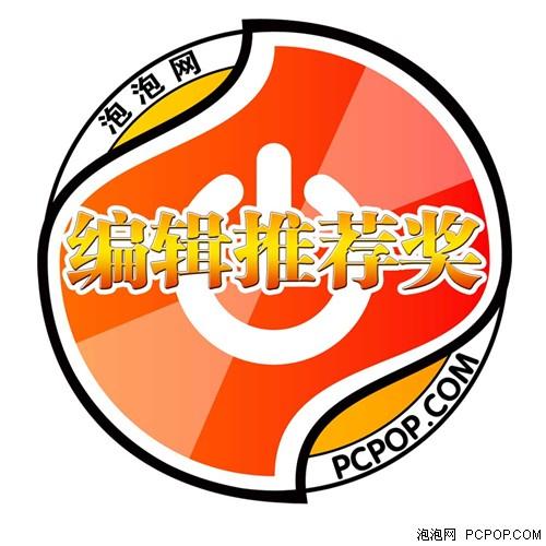 2010年度笔记本编辑推荐大奖:海尔 7G