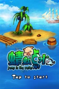 iPhone超精致免费休闲游戏 猪八戒学武