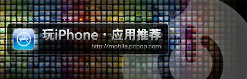 一部iPhone畅游香港 购物旅游全搞定