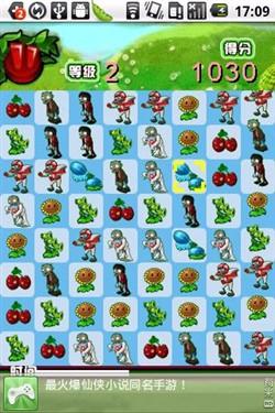 Android休闲趣味游戏 植物僵尸大对碰