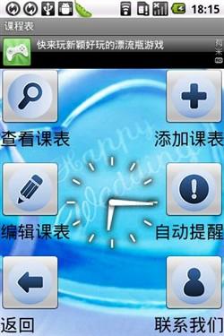 Android生活实用小工具 多功能课程表