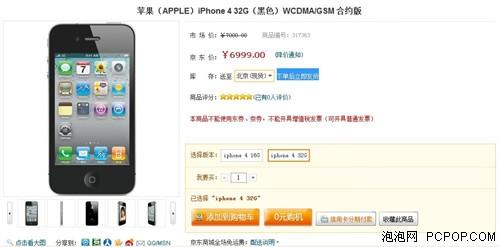 32G联通版有现货 iPhone4京东报价6999