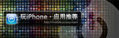 经典回归 iPhone免费游戏模拟器iDOS