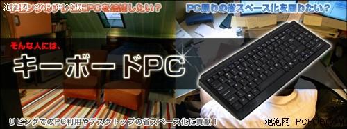 给键盘装个XP系统!Thanko PC键盘曝光