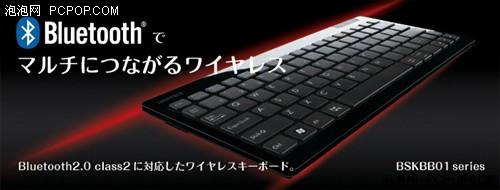 iPad/iPhone/PC Buffalo最新蓝牙键盘