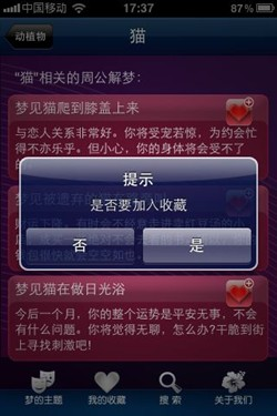 iPhone读懂你的梦 专业版周公解梦全书