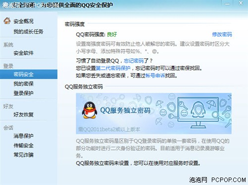腾讯QQ2011 Beta2提供QQ服务独立密码