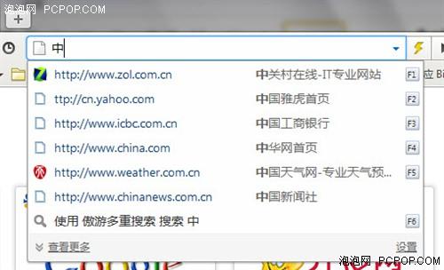 全新傲游3浏览器—WinXP极速上网必备