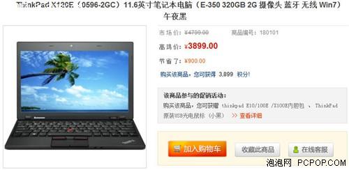 开价3899!E350版Thinkpad X120E开卖