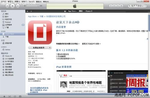 绝佳阅读体验 读览天下iPad1.3版发布