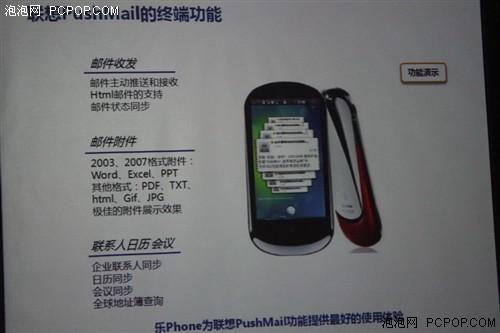 联想服务2011新财年推多项IT管理服务