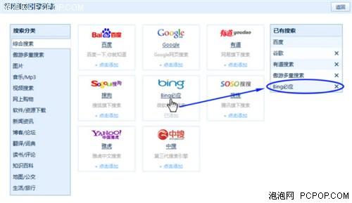 搜索更随心 傲游3浏览器搜索DIY详解!