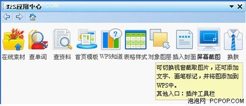 为师生量身定制金山WPS Office校园版