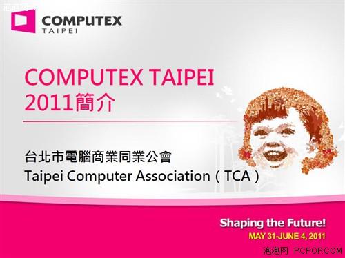 科技改变生活 5大技术引爆台北电脑展