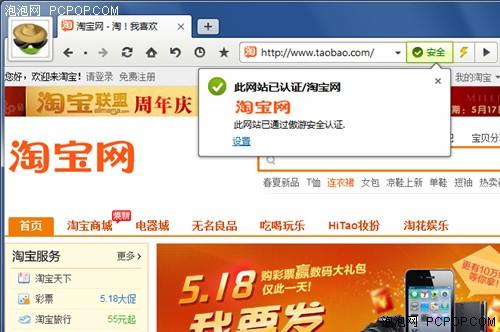 钟情电子商务 傲游3新增给力网购功能