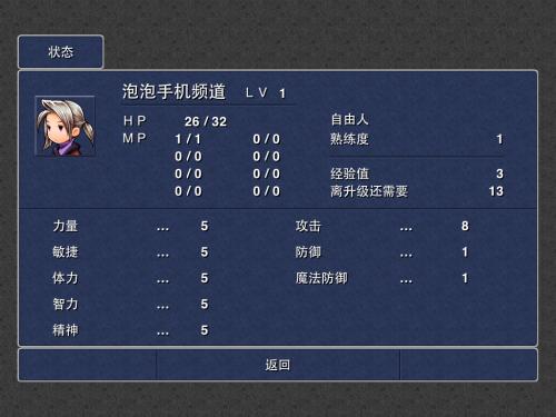 原生中文大作华丽再现 iPad最终幻想3