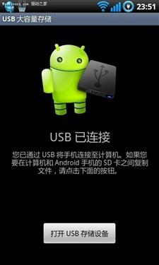 Android刷机高手必备 万能驱动不求人