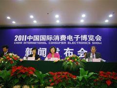 云计算主题 中国国际消费电子博览会