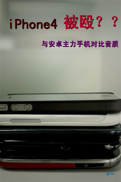 iPhone4被殴?与安卓主力手机对比音质