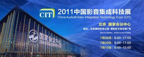 汇聚最顶级品牌!中国影音科技展开幕