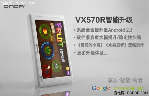 不忽悠!昂达VX570R升级安卓2.3后实测
